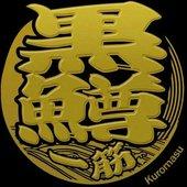 黒鱒さんのプロフィール画像