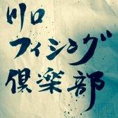 川口フィッシング倶楽部さんのプロフィール画像