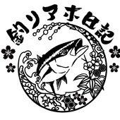釣りアホ日記 ヤマサシさんのプロフィール画像