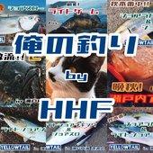 HiroHanaFishingさんのプロフィール画像