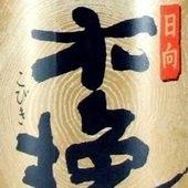 木挽飲助さんのプロフィール画像