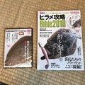 釣りキチ三平さんの福井県三方郡での釣果写真
