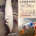Hutさんの静岡県駿東郡での釣果写真