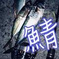 船上サラリーマンさとしさんの広島県福山市での釣果写真