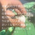 イチローさんの静岡県磐田市での釣果写真