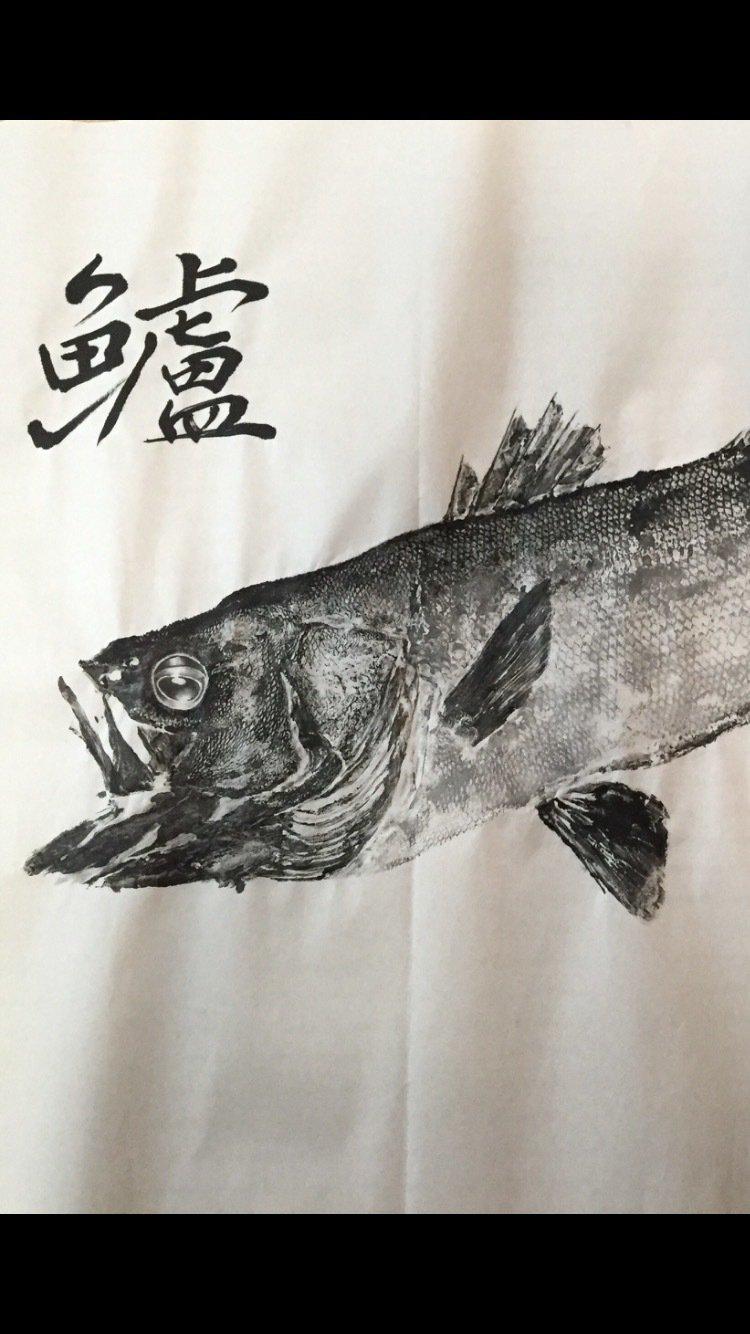 こーだいさんの投稿画像,写っている魚はスズキ
