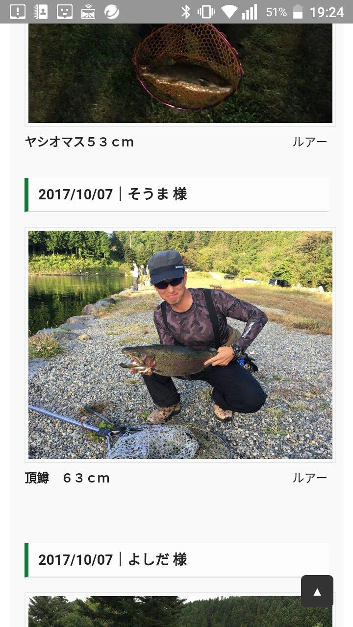 相馬貴裕さんの投稿画像,写っている魚はニジマス