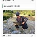 相馬貴裕さんの東京都新宿区でのニジマスの釣果写真
