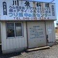 青さんさんの埼玉県越谷市での釣果写真